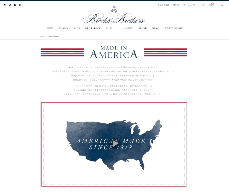 Brooks Brothers 特別サイト「MADE IN AMERICA」